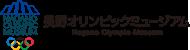 長野オリンピックミュージアム