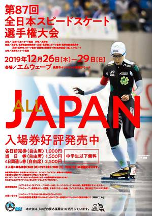 87thAll Japan Speed Skating1016 web_P1.jpg